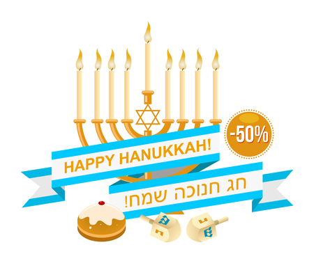 Hanukkah sale or discount design for emblem, sticker with menorah with burning candles, donut, dreidel and Happy Hanukkah slogan in English and Hebrew isolated