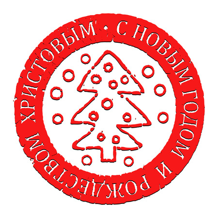 cyrillic: decorative christmas and new year stamp with cyrillic lettering