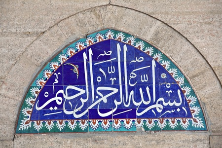 Iznik Tile Detail from wall of Selimiye Mosque, Edirne, Turkey Stock Photo - 12616998