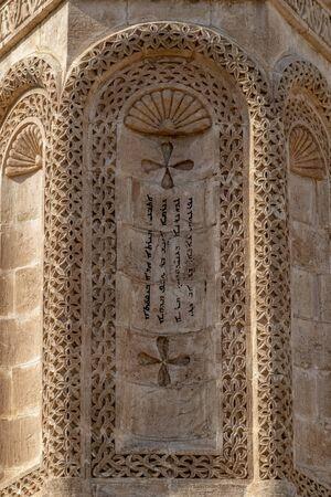 Mor Gabriel (Deyrulumur) Monastery in Midyat, Mardin, Turkey Stock Photo