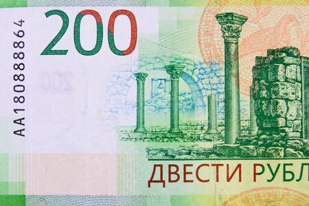 Closeup of new russian two hundred rubles banknote