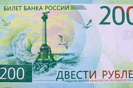 Closeup of new russian two hundred rubles banknote Stok Fotoğraf - 129802569
