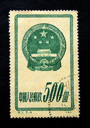 postmail: Old stamp. Circa 1950.China. Chinese emblem. Green Stock Photo
