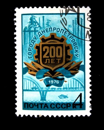 dnepr: A stamp printed in the USSR devoted 200 years of Dnepropetrovsk, circa 1976.