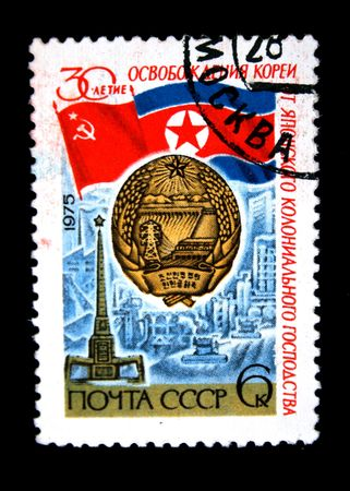 A stamp printed in the USSR devoted 30 years of clearing of 30 years of clearing of Korea from colonial domination of Japan, circa 1975 photo