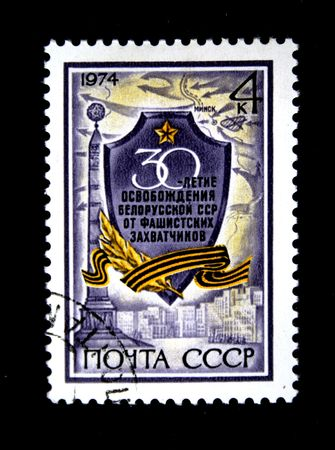 fascist: A stamp printed in the USSR devoted to clearing of Belarus of fascist aggressors, circa 1974.