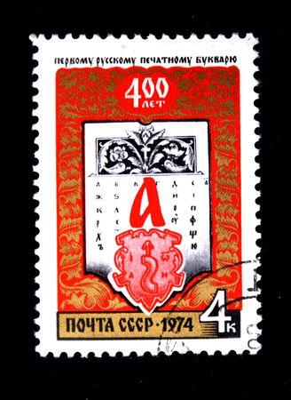 the liberator: Un timbro stampato in URSS dedicato prima abc-libro in lingua russa, circa 1974.