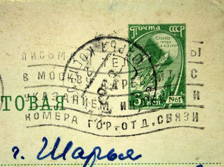 USSR - CIRCA 1961: A stamp printed in the USSR shows rocket at launch, circa 1961 photo