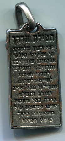 longer: keychain with the text of the Road prayers (Tfilat-a-Derech), which should read Hebrew before the trip longer than 4 kilometers