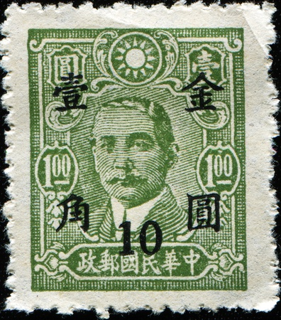 HONG KONG - CIRCA 1942: Sun Yat-sen Fifth issue was made necessary when Hong Kong fell to the Japanese, circa 1942  photo