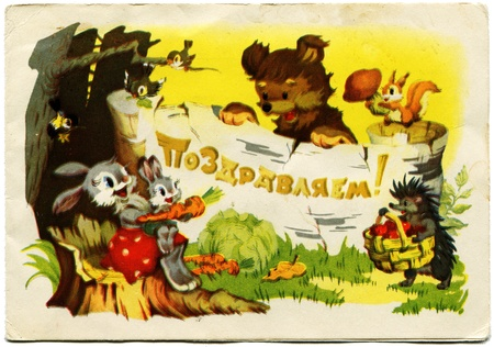 Greeting Card Happy Birthday, shows wild animals with a banner in his hand,  an inscription in Russian - Congratulations, 1965 - reproduction og vintage postcard photo