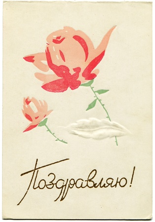reproduction: Greeting card shows two red roses,  the inscription in Russian - Congratulations, 1966 - reproduction og vintage postcard