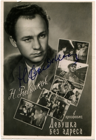 addresses: USSR  - CIRCA 1958  Postcard printed in the USSR shows Nikolai Rybnikov in the film The Man Without addresses, circa 1962  Russian text  Nikolai Rybnikovand title of film Editorial