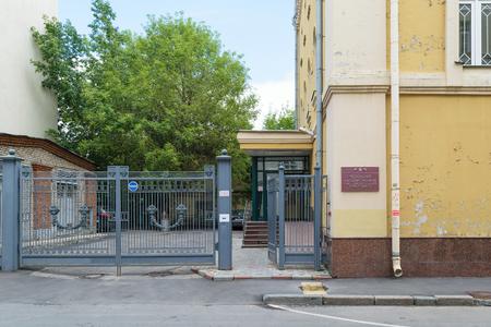 Moscow, Russia - July 14, 2016: Entrance to the Moscow State Linguistic University (MSLU, MGLU) (address: Ostozhenka Street, 36)