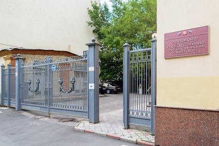 Moscow, Russia - July 14, 2016: Gate entrance to the Moscow State Linguistic University (MSLU, MGLU) (address: Ostozhenka Street, 36)