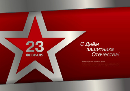 Russian translation of the inscription: 23 February. Happy Day of Defender of the Fatherland.