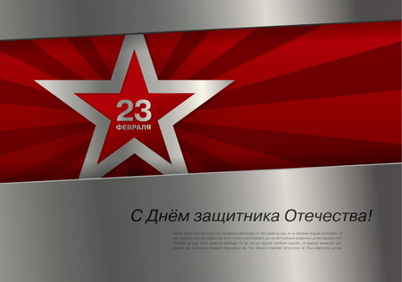 february: Russian translation of the inscription: 23 February. Happy Day of Defender of the Fatherland.