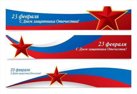 Russian translation of the inscription: 23 February. Happy Day of Defender of the Fatherland. Ilustração Vetorial