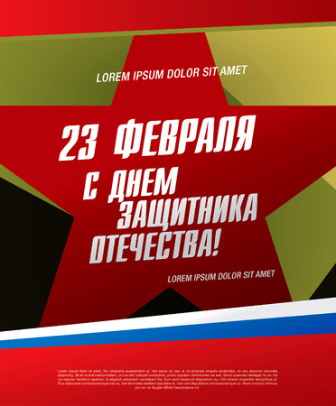 defender: Russian translation of the inscription: 23 February. Happy Day of Defender of the Fatherland.