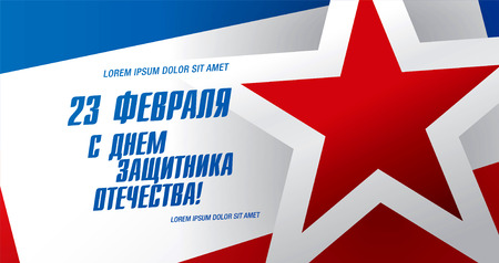 star background: Russian translation of the inscription: 23 February. Happy Day of Defender of the Fatherland.