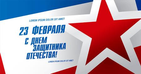 estrellas  de militares: traducci�n rusa de la inscripci�n: 23 de febrero. Feliz D�a del Defensor de la Patria. Vectores