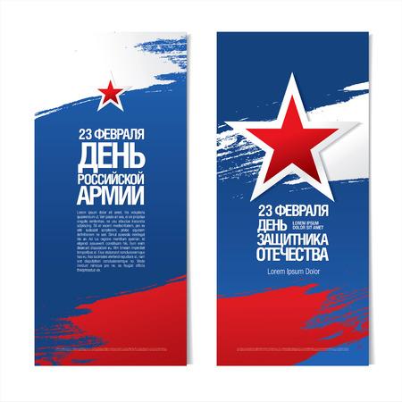 estrellas  de militares: traducción rusa de la inscripción: 23 de febrero. El Día del Ejército ruso. 23 de febrero. El Día del Defensor de la Patria. Vectores