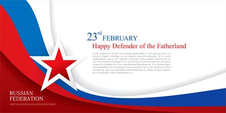 2월 23일. 조국의 수호자의 날.