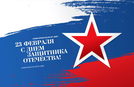 translation: Russian translation of the inscription: 23 February. Happy Day of Defender of the Fatherland.