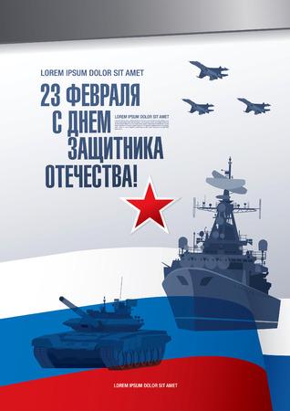 traducción rusa de la inscripción: 23 de febrero. Feliz Día del Defensor de la Patria. Vectores
