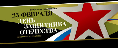 russia flag: traducci�n rusa de la inscripci�n: 23 de febrero. El D�a del Defensor de la Patria.