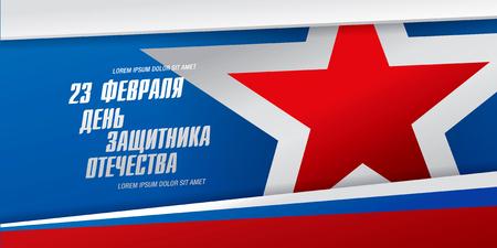 bandera rusia: traducción rusa de la inscripción: 23 de febrero. El Día del Defensor de la Patria.
