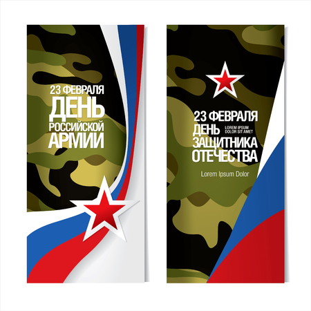 army background: Russian translation of the inscription: 23 February. The Day of Russian Army. 23 February. The Day of Defender of the Fatherland.