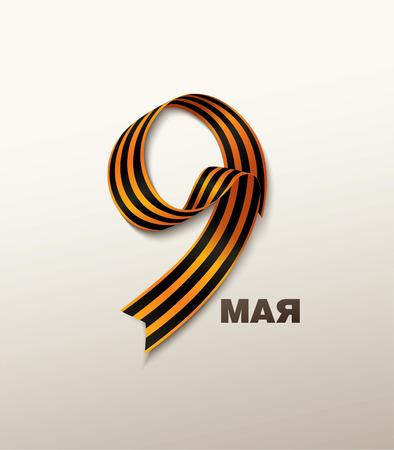 Mai 9 victoire des vacances russes. Traduction en russe de l'inscription: 9 mai