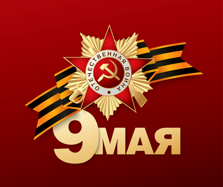 victory: May 9 russian holiday victory. Russian translation of the inscription: May 9