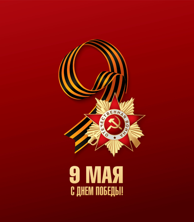 may: May 9 russian holiday victory. Russian translation of the inscription: May 9. Happy Victory day!