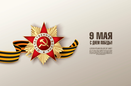 may 9: May 9 russian holiday victory. Russian translation of the inscription: May 9. Happy Victory day!