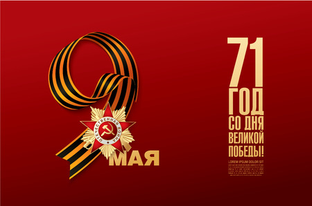 May 9 russian holiday victory. Russian translation of the inscription: 71 Since the Great Victory