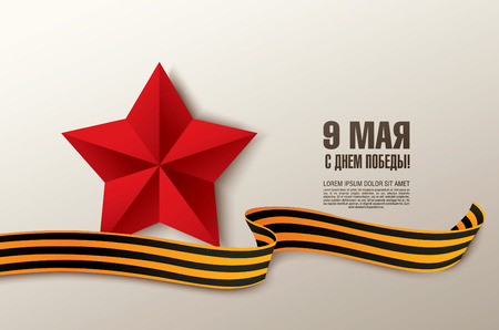victory: May 9 russian holiday victory. Russian translation of the inscription: May 9. Happy Victory day!