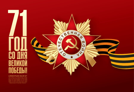 may 9: May 9 russian holiday victory. Russian translation of the inscription: 71 Since the Great Victory