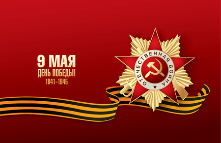 victory: May 9 russian holiday victory. Russian translation of the inscription: May 9. Victory Day! 1941-1945