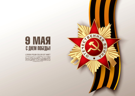 May 9 russian holiday victory. Russian translation of the inscription: May 9. Happy Victory day!