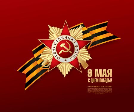 May 9 Russische vakantie overwinning. Russische vertaling van de inscriptie: May 9. Het gelukkige dag van de overwinning!