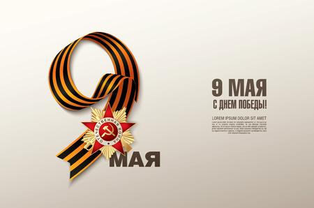 5月9日俄罗斯假日胜利。俄语翻译题字:5月9日胜利的一天快乐!
