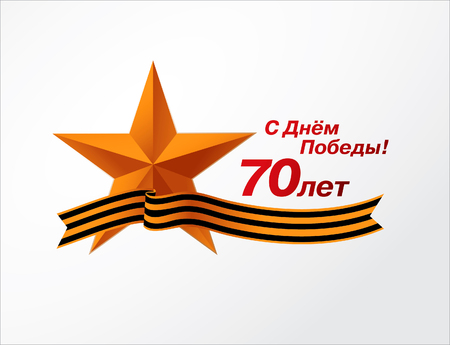 victory: May 9 russian holiday victory. Russian translation of the inscription: Happy Victory day! 70 years
