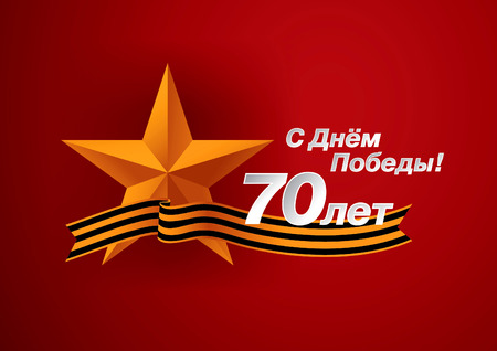 70 years: May 9 russian holiday victory. Russian translation of the inscription: Happy Victory day! 70 years