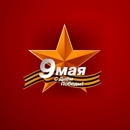 5 月 9 日ロシア休日勝利。碑文のロシア語翻訳: 5 月 9 日。幸せな勝利の日!  イラスト・ベクター素材