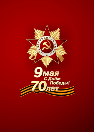 70 years: May 9 russian holiday victory. Russian translation of the inscription: May 9. Happy Victory day! 70 years