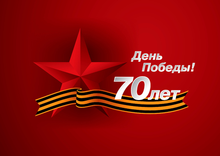 70 years: May 9 russian holiday victory. Russian translation of the inscription: Victory day! 70 years Illustration