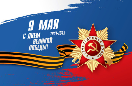 may: May 9 russian holiday victory. Russian translation of the inscription: May 9. Happy Great Victory day! 1941-1945 Illustration
