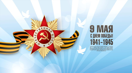 May 9 russian holiday victory. Russian translation of the inscription: May 9. Happy Victory day! 1941-1945